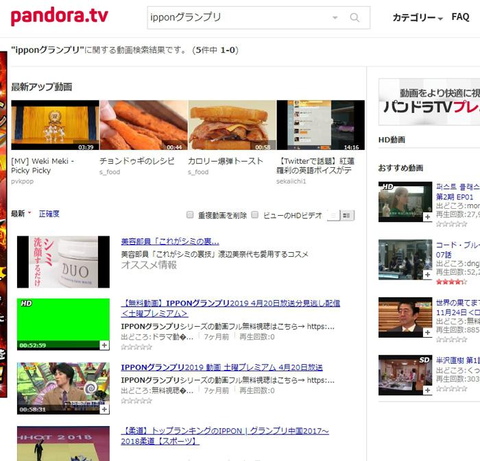 イッポン ワン グランプリ 動画